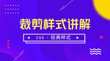 CSS - 裁剪(clip-path)样式讲解
