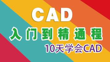 0基础学CAD教程【提供cad2007下载cad2012下载cad下载】
