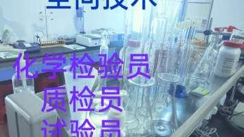 南宁化学检验员、水质检验员资格证考试培训