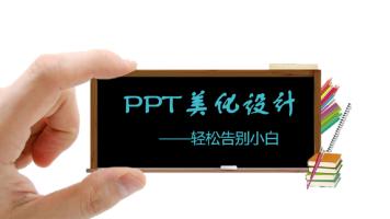 PPT美化设计-零基础