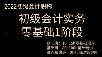 2022-初级会计实务/第一阶段/六六老师