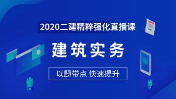 【大立】2020年二级建造师《建筑实务》精粹强化班