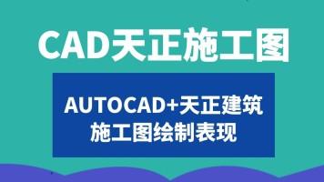 【起步造价7周年】CAD天正建筑施工图