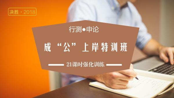 2018国/省考笔试金牌名师提分课程(7晚21课时)【尚智公考】