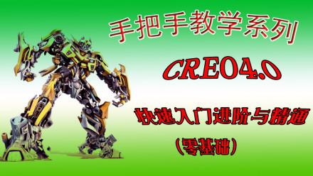 Creo快速入门进阶与精通(操作+技巧+实战)