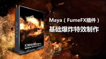 Maya(FumeFX插件)基础爆炸特效制作【幻维炫动】