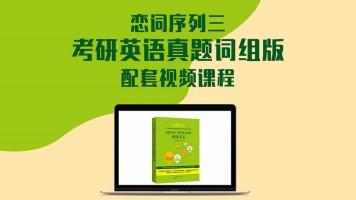 恋词序列三:考研英语词组恋练不忘(书籍+课程)