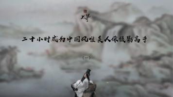 20小时成为中国风唯美人像摄影高手(一)