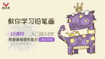 【艺休哥】铅笔画视频课程 动物素描 人物素描  共10课时简单易学