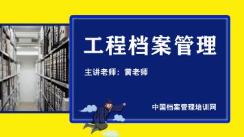 工程项目档案管理