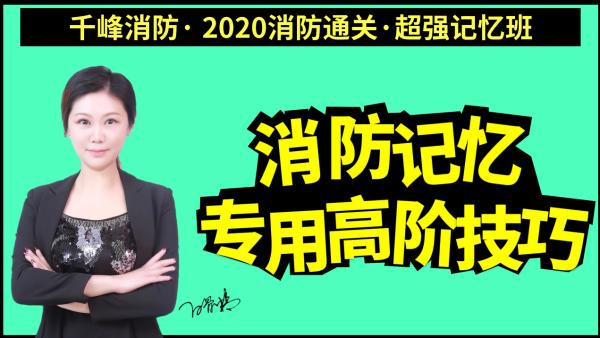 千峰消防课  2020年课程2记忆宫殿快速记消防