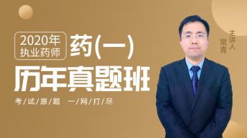 【教书匠课堂】2020执业药师-药学专业知识(一)-历年真题班