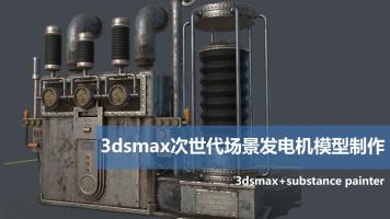 3dsmax次世代场景发电机模型制作