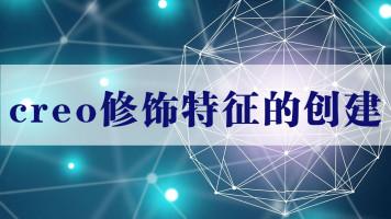 creo软件修饰特征的创建/南京文鼎绘学内部课程