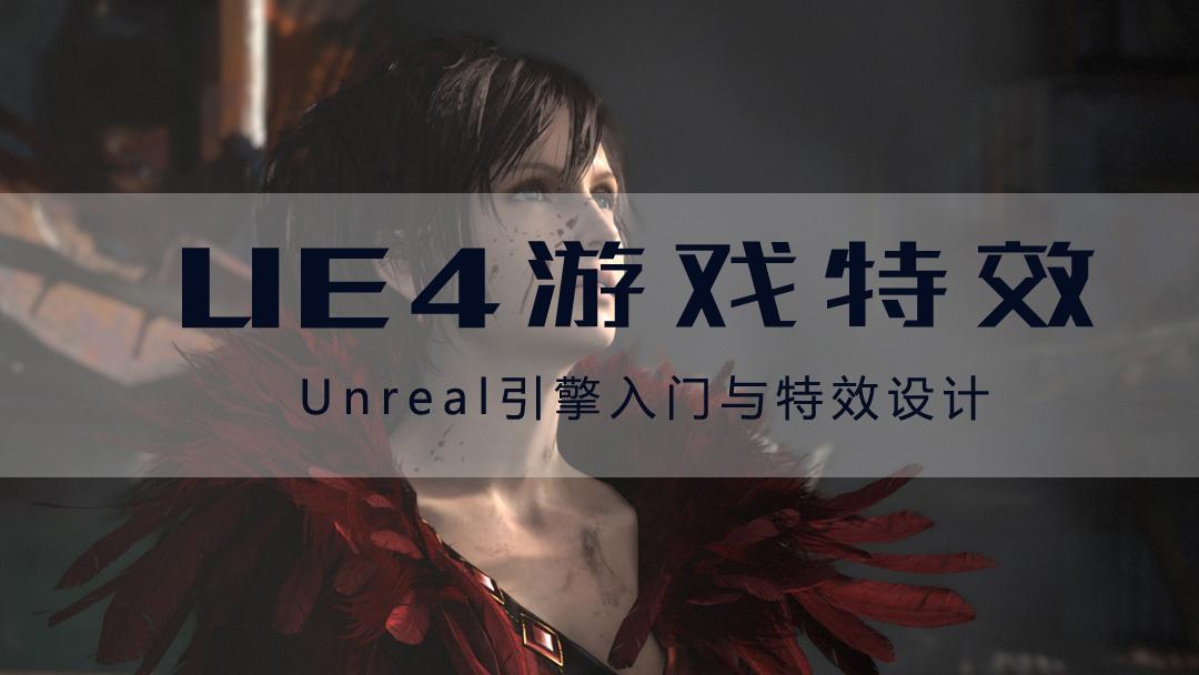 Unreal UE4游戏特效基础入门(一)