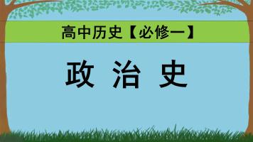 高中历史高三历史必修一政治史【2020人教版岳麓版人民版】