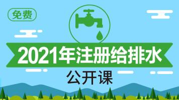 注册给排水专业公开课