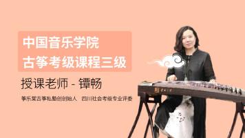 古筝三级中国音乐学院考级课程——琴艺学视频课
