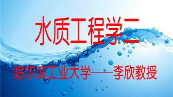 水质工程学(二)