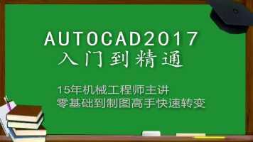 AUTOCAD2017技能培训