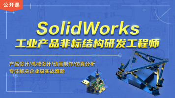 SolidWorks工业产品非标结构研发工程师-公开课