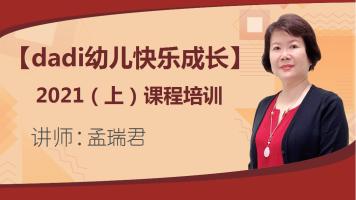 2021(上)dadi幼儿快乐成长课程培训