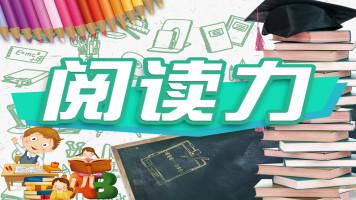 儿童阅读力培养课-启丹博士阅读力训练热门课程!