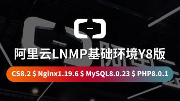 【云知梦】阿里云LNMP基础环境Y8版