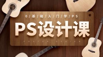 PS体验课-3节直播  09.29日 早 开课