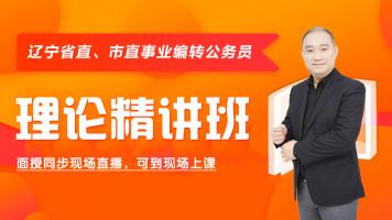 辽宁省直、市直事业编转公务员理论精讲班