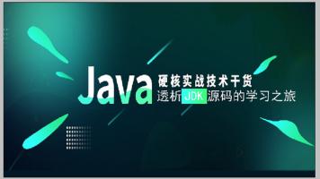 JDK源码的学习之旅(1)