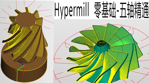 Hypermill2018视频教程零基础三轴四五轴加工教学后处理工厂实战