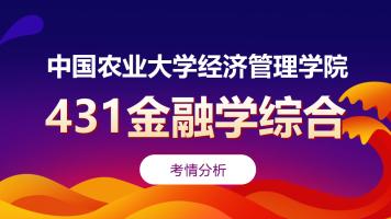 中国农业大学金融专硕-431金融学综合考情分析