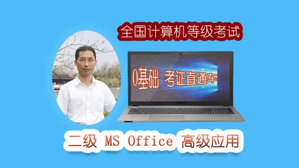 全国计算机等级考试二级MS Office高级应用_零基础真题微视频详解