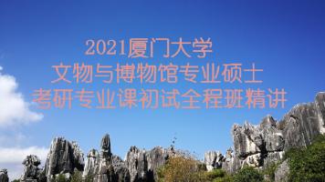 2021厦门大学文博综合348考研专业课精讲全程班
