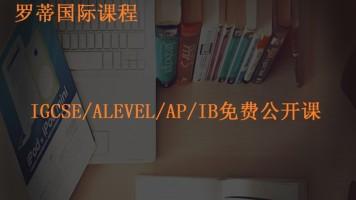 IGCSE/ALEVEL/AP/IB数学/生物/物理/化学/经济免费公开课