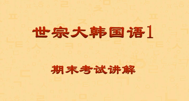 【内部】世宗大韩国语1期末考试讲解