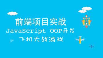 前端项目实战#JavaScript OOP开发《飞机大战》游戏#【实训在线】