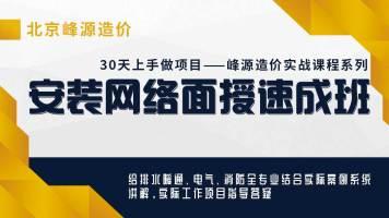 【北京峰源】安装网络面授速成班