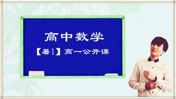 【暑1、2】新高一数学必修第一册公开课(高中必备)