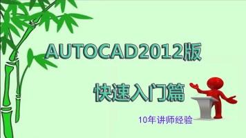 AUTOCAD2012基础入门教程