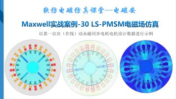 Maxwell实战案例-30 自启动(在线启动)永磁同步电机电磁场仿真