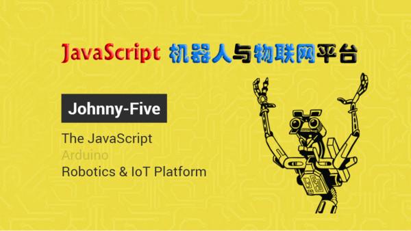 Arduino与JavaScript_机器人与物联网编程基础