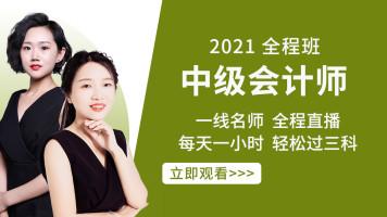 【2021中级会计师】中级会计职称|中级会计实务|中级财管|经济法