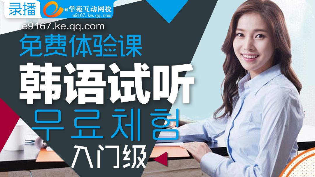 【录播】韩语语音入门自学视频,看见韩语就会读 出国旅游萌萌哒