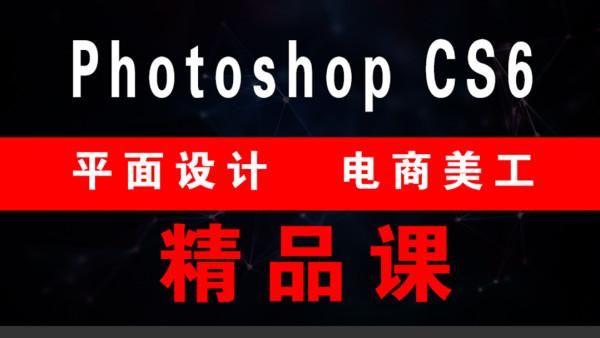 PS淘宝美工免费班/PS教程+网店装修+主图海报+PS设计 平面设计 PS