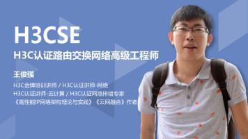 H3C认证路由交换网络高级工程师(H3CSE-RS)- 王俊强 主讲