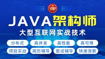 Java互联网架构师直播课程/分布式/高并发/两大项目/简历面试辅导