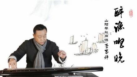 《醉渔唱晚》李家祥古琴网课(7课)