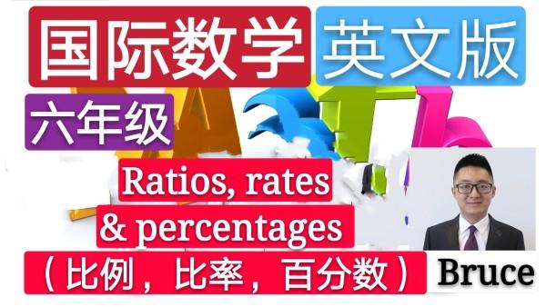 【精品课】六年级小学国际英文数学(比例,比率,百分数)